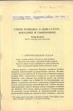 Stichi Puškina o deve-statuje, vakchanke i smirennice