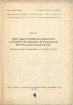 Predystorija češskogo strukturalizma i russkaja formal'naja škola